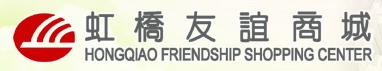 Hongqiao Friendship Store